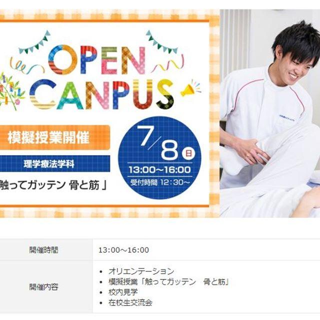 7/8(日)オープンキャンパス開催します!お友達お誘いあわせの上、皆さんでお越しください。٩(๑❛ᴗ❛๑)۶ 医療系に興味がある方はまずはオープンキャンパスから!お申し込みはコチラ→http://www.shimonoseki-reha.jp/lp/