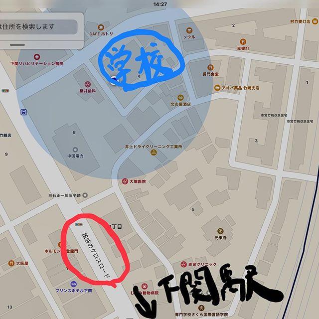 下関駅から当校までの通りに名前がある事をご存知ですか?正解は写真をご確認下さい!(๑˃̵ᴗ˂̵)意外とカッコいい名前でびっくりしました