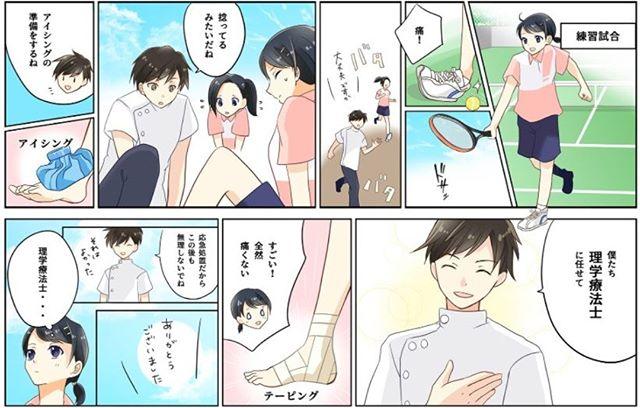 当校のオープンキャンパスサイトにマンガがある事をご存じですか?理学療法士を知らない方も知っていただく機会になればと思います。カラーでイラストも良いでしょ?(*ˊᵕˋ*)詳細はコチラhttp://www.shimonoseki-reha.jp/lp/オープンキャンパスの参加もお待ちしていまーす(๑´∀`)๓ლ(´∀`๑)
