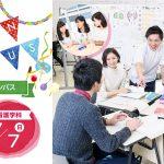 七夕の日はオープンキャンパスへGO!